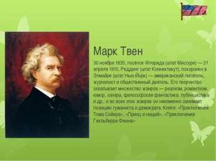 Марк Твен 30 ноября 1835, посёлок Флорида (штат Миссури) — 21 апреля 1910, Ре