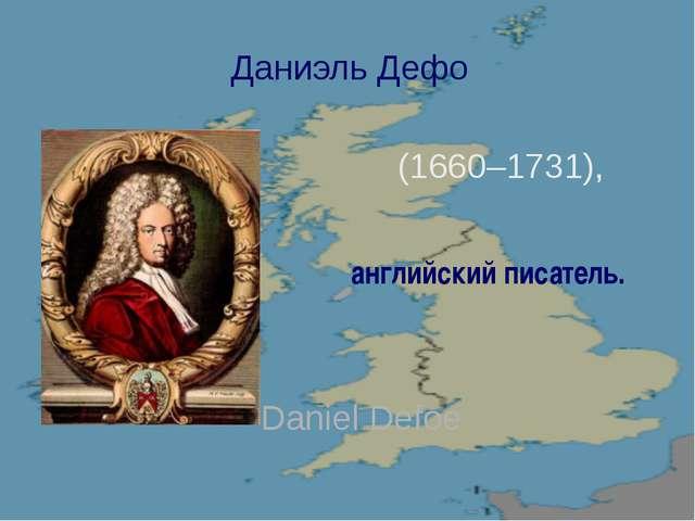 английский писатель. Даниэль Дефо Daniel Defoe (1660–1731),