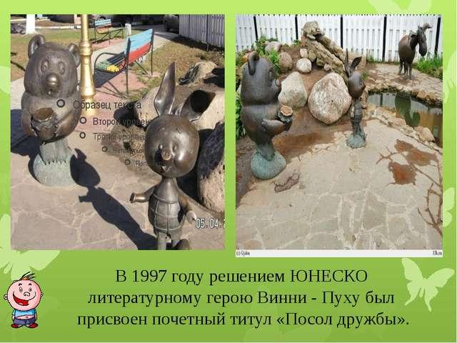 В 1997 году решением ЮНЕСКО литературному герою Винни - Пуху был присвоен по...