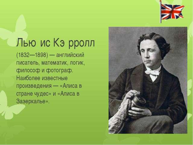 Лью́ис Кэ́рролл (1832—1898) — английский писатель, математик, логик, философ...