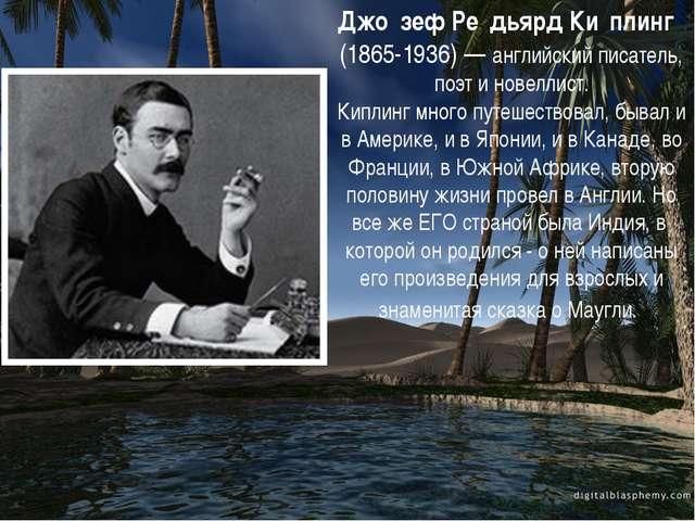 Джо́зеф Ре́дьярд Ки́плинг (1865-1936)— английский писатель, поэт и новелл...