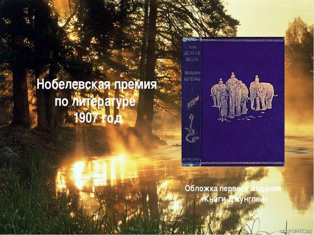 Обложка первого издания «Книги Джунглей» Нобелевская премия по литературе 1...