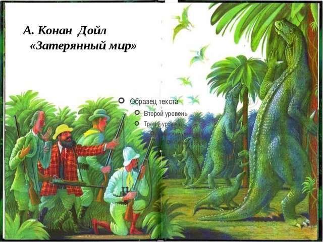 А. Конан Дойл «Затерянный мир»
