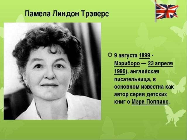 Памела Линдон Трэверс 9 августа1899-Мэриборо—23 апреля1996), английская...