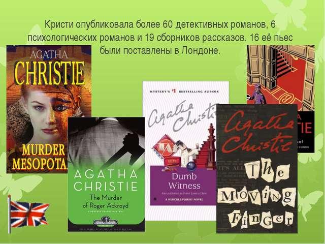 Кристи опубликовала более 60 детективных романов, 6 психологических романов и...