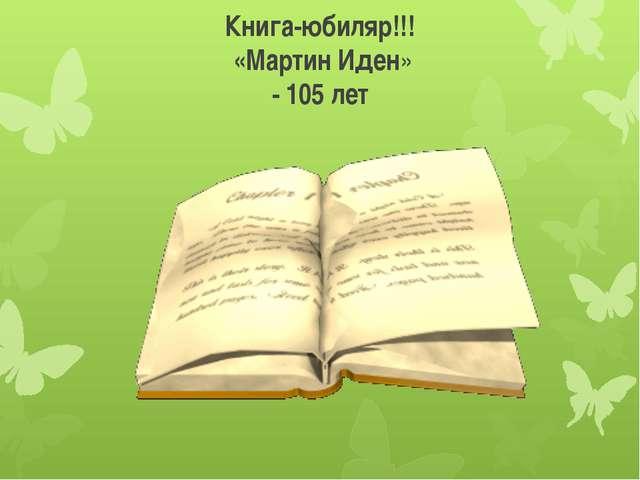 Книга-юбиляр!!! «Мартин Иден» - 105 лет
