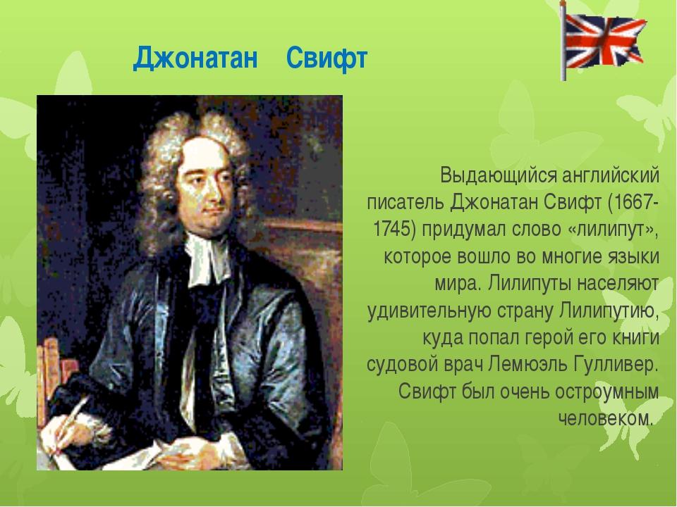 Джонатан Свифт Выдающийся английский писатель Джонатан Свифт (1667-1745) пр...