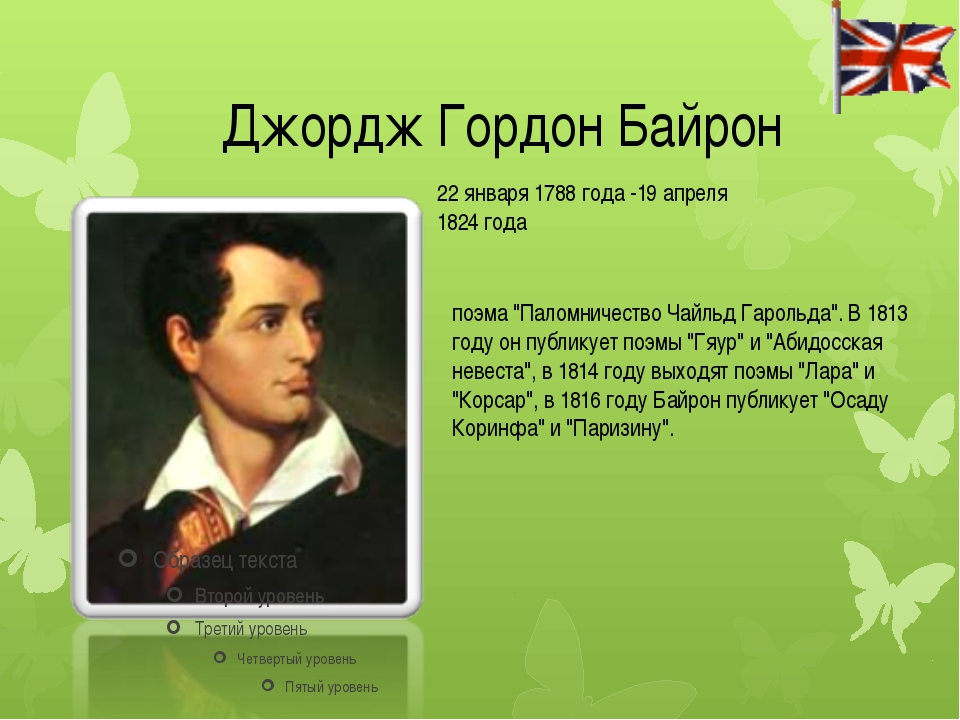 "Джордж Гордон Байрон 22 января 1788 года -19 апреля 1824 года поэма ""Паломни..."