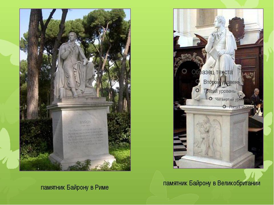 памятник Байрону в Великобритании памятник Байрону в Риме