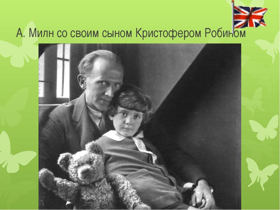 А. Милн со своим сыном Кристофером Робином