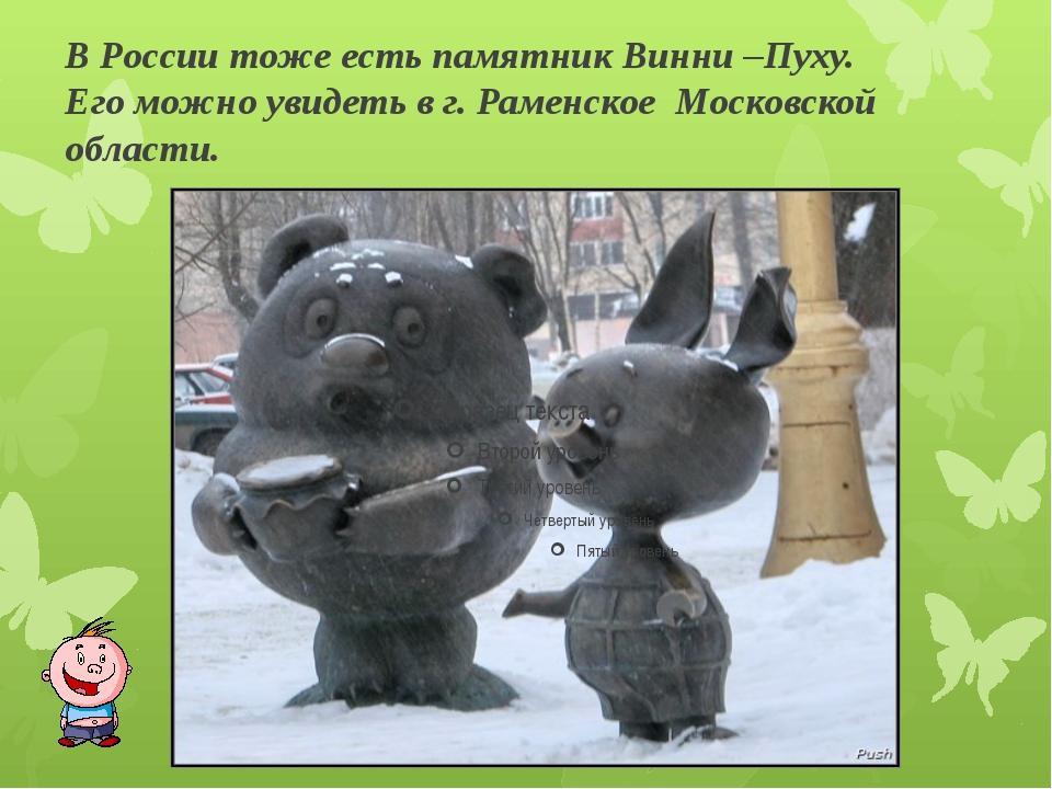 В России тоже есть памятник Винни –Пуху. Его можно увидеть в г. Раменское Мос...