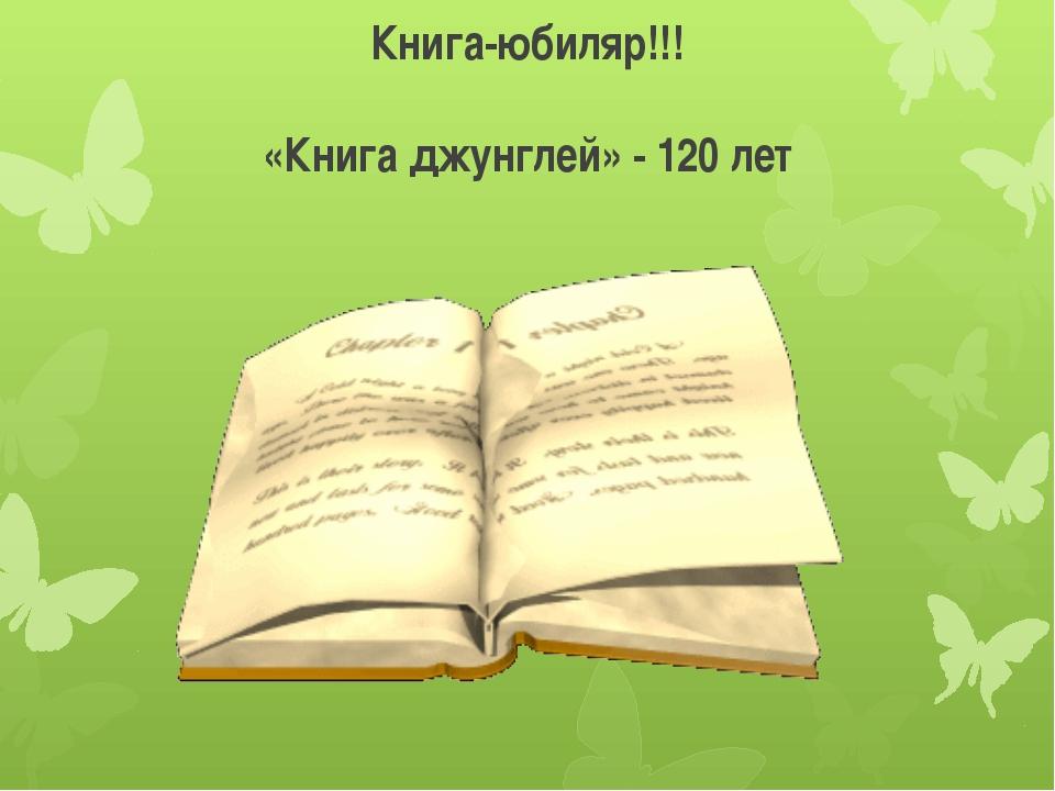 Книга-юбиляр!!! «Книга джунглей» - 120 лет
