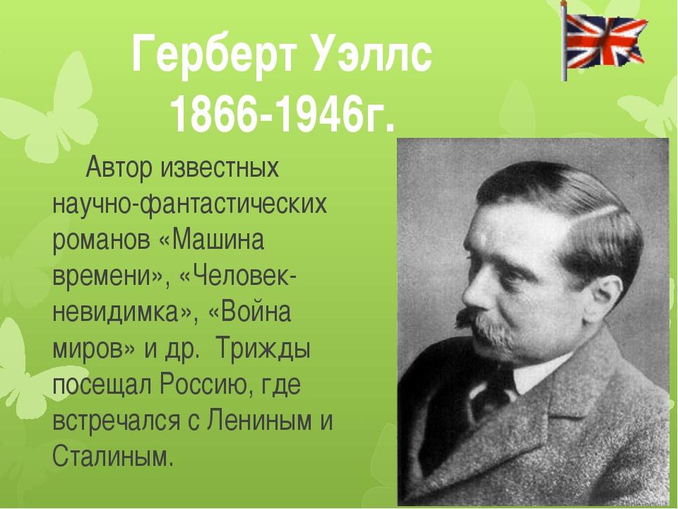 Автор известных научно-фантастических романов «Машина времени», «Человек-нев...