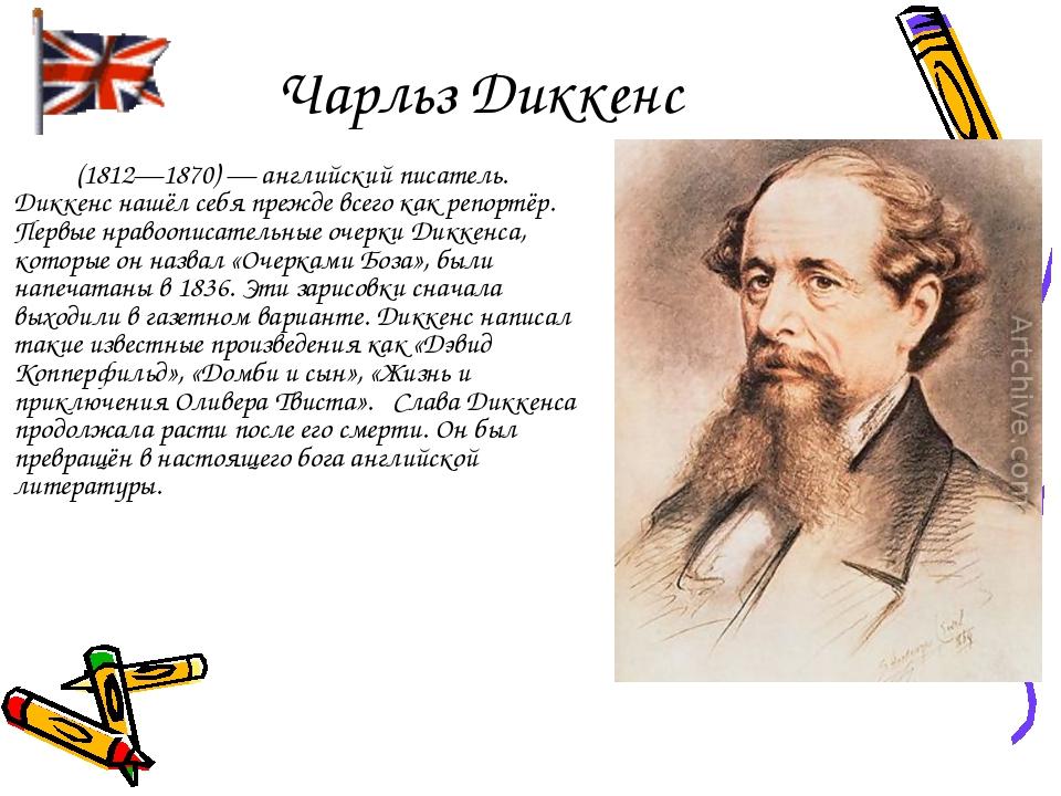 Чарльз Диккенс  (1812—1870)— английский писатель. Диккенс нашёл себя прежде...