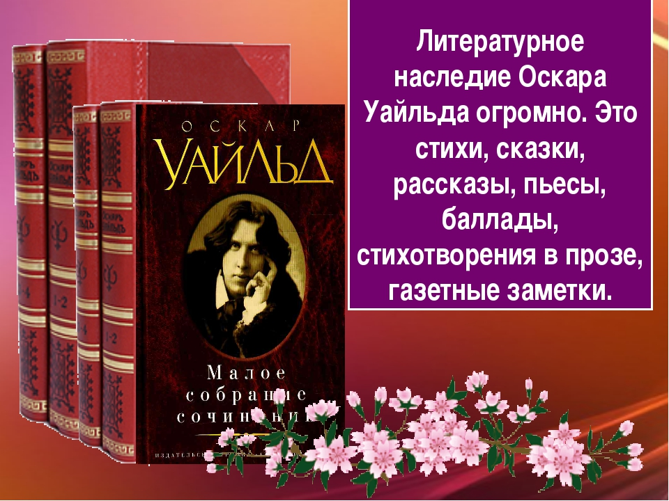 Литературное наследие Оскара Уайльда огромно. Это стихи, сказки, рассказы, п...