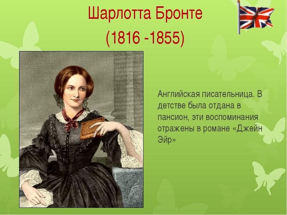 Шарлотта Бронте (1816 -1855) Английская писательница. В детстве была отдана в...