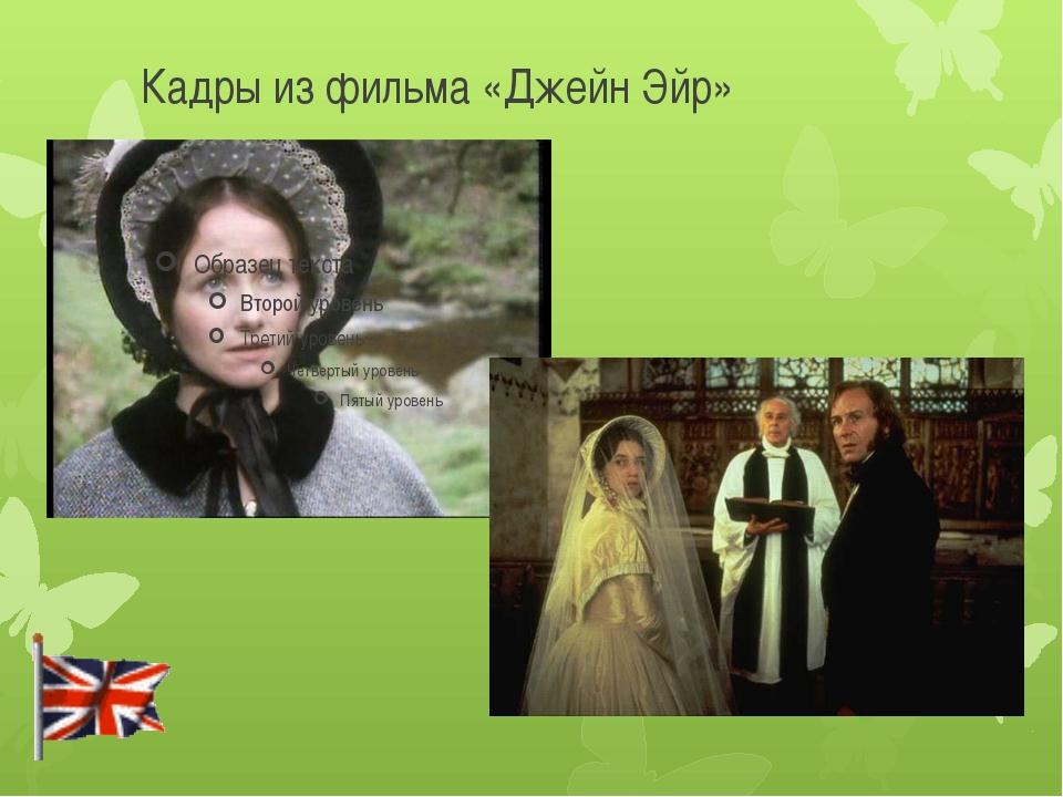 Кадры из фильма «Джейн Эйр»
