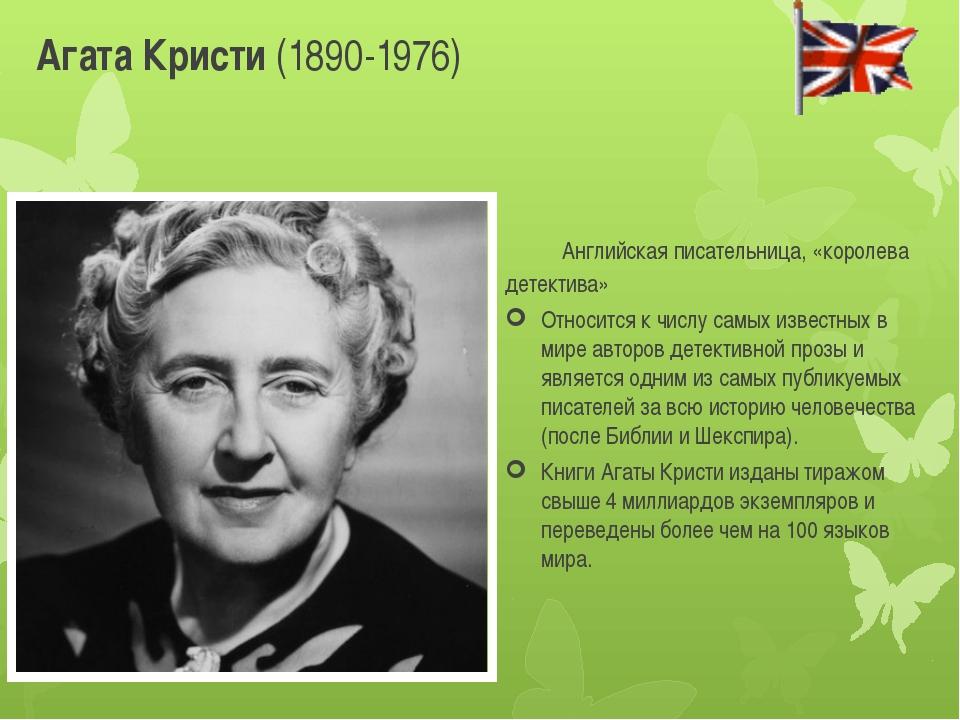 Агата Кристи (1890-1976) Английская писательница, «королева детектива» Отно...