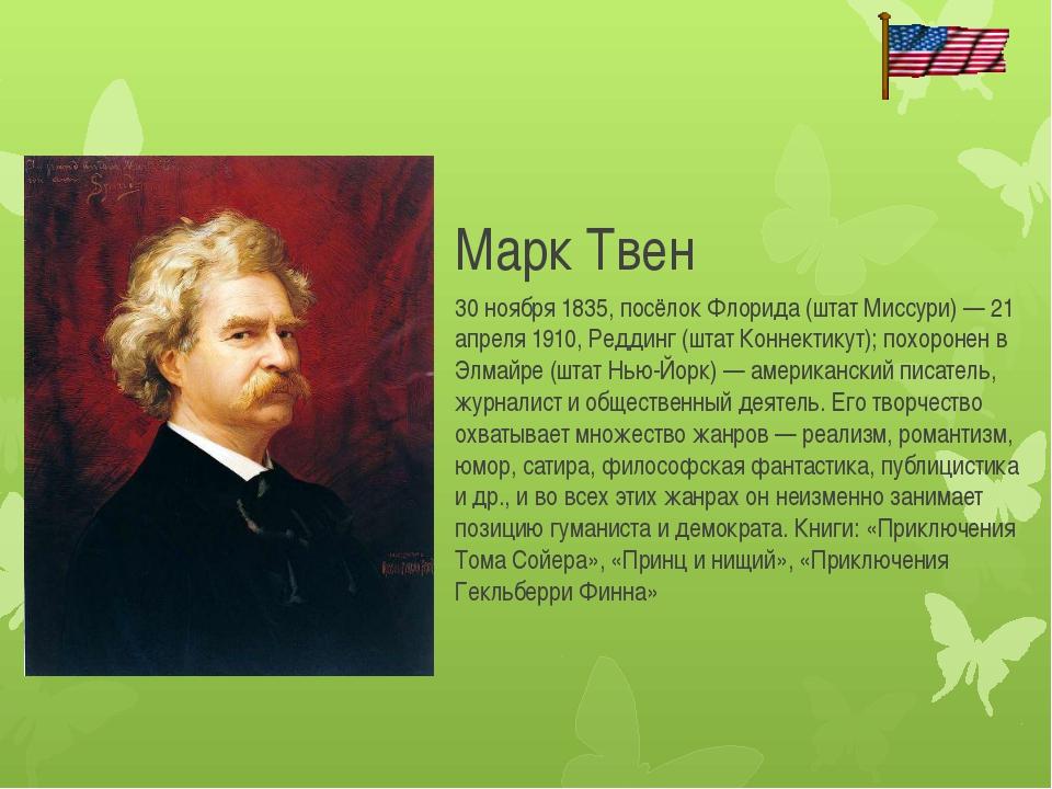 Марк Твен 30 ноября 1835, посёлок Флорида (штат Миссури) — 21 апреля 1910, Ре...