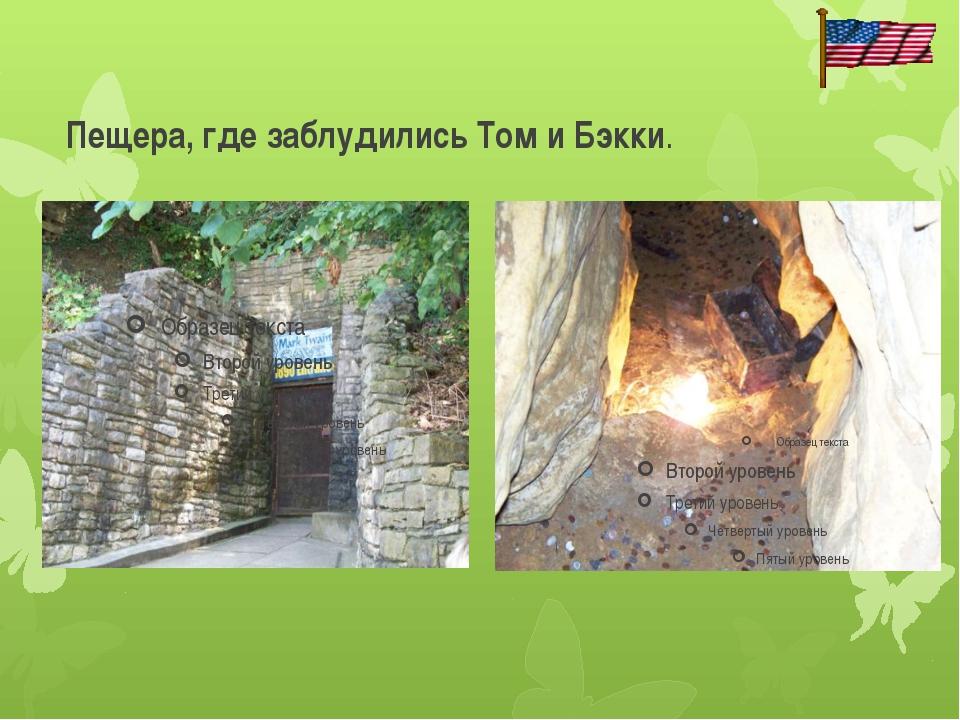Пещера, где заблудились Том и Бэкки.