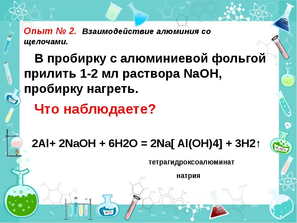 Задание на дом § 13( до страницы 71), выписать способы получения алюминия, уп...