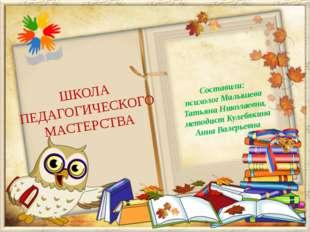 Составили: психолог Малышева Татьяна Николаевна, методист Кулебякина Анна Вал