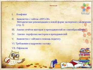 Повестка дня Конфликт Знакомство с сайтом «ИРО-38» Методические рекомендации