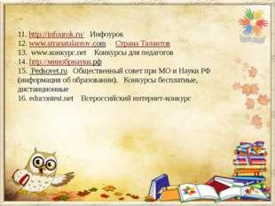11. http://infourok.ru/ Инфоурок 12. www.stranatalantov.com Страна Талантов