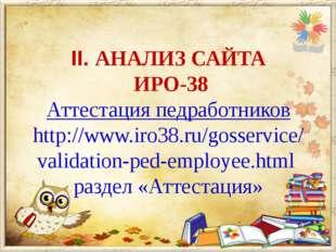 II. АНАЛИЗ САЙТА ИРО-38 Аттестация педработников http://www.iro38.ru/gosservi