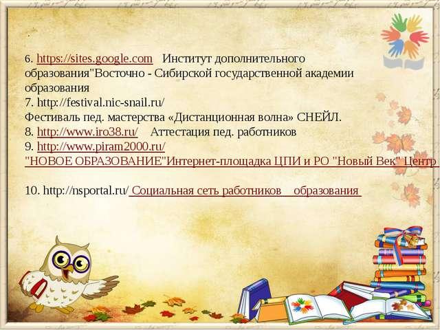 """6. https://sites.google.com Институт дополнительного образования""""Восточно - С..."""