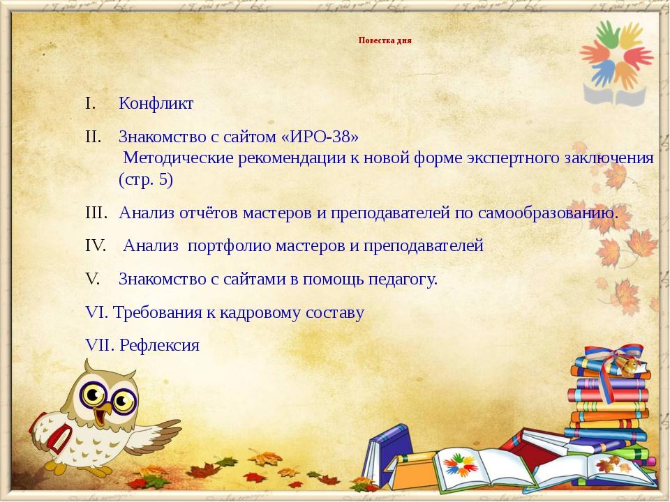 Повестка дня Конфликт Знакомство с сайтом «ИРО-38» Методические рекомендации...
