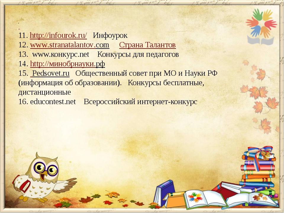 11. http://infourok.ru/ Инфоурок 12. www.stranatalantov.com Страна Талантов...