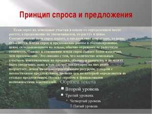 Принцип спроса и предложения Если спрос на земельные участки в каком-то опред