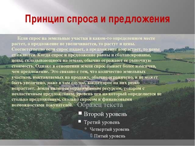 Принцип спроса и предложения Если спрос на земельные участки в каком-то опред...