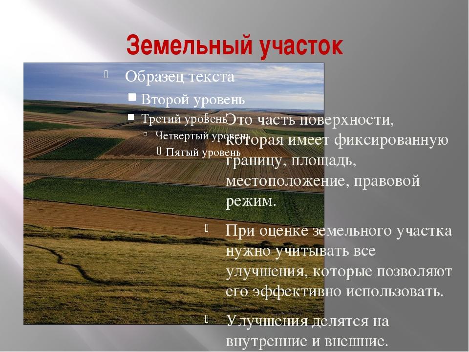 Земельный участок Это часть поверхности, которая имеет фиксированную границу,...