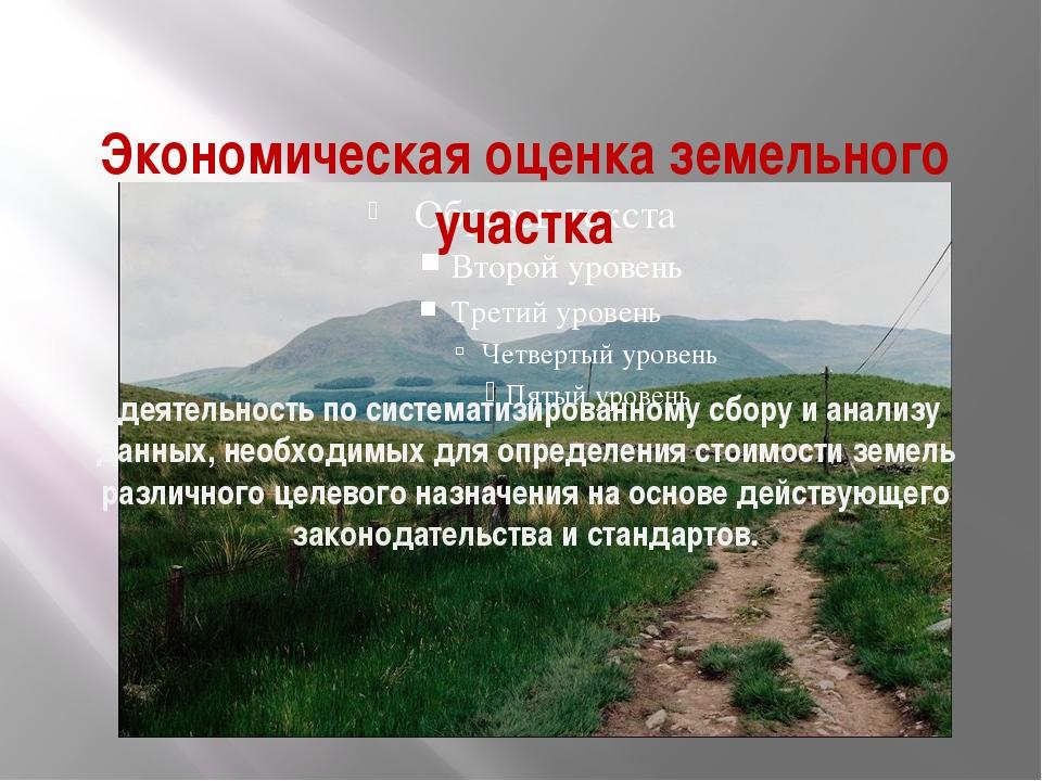 Экономическая оценка земельного участка деятельность по систематизированному...