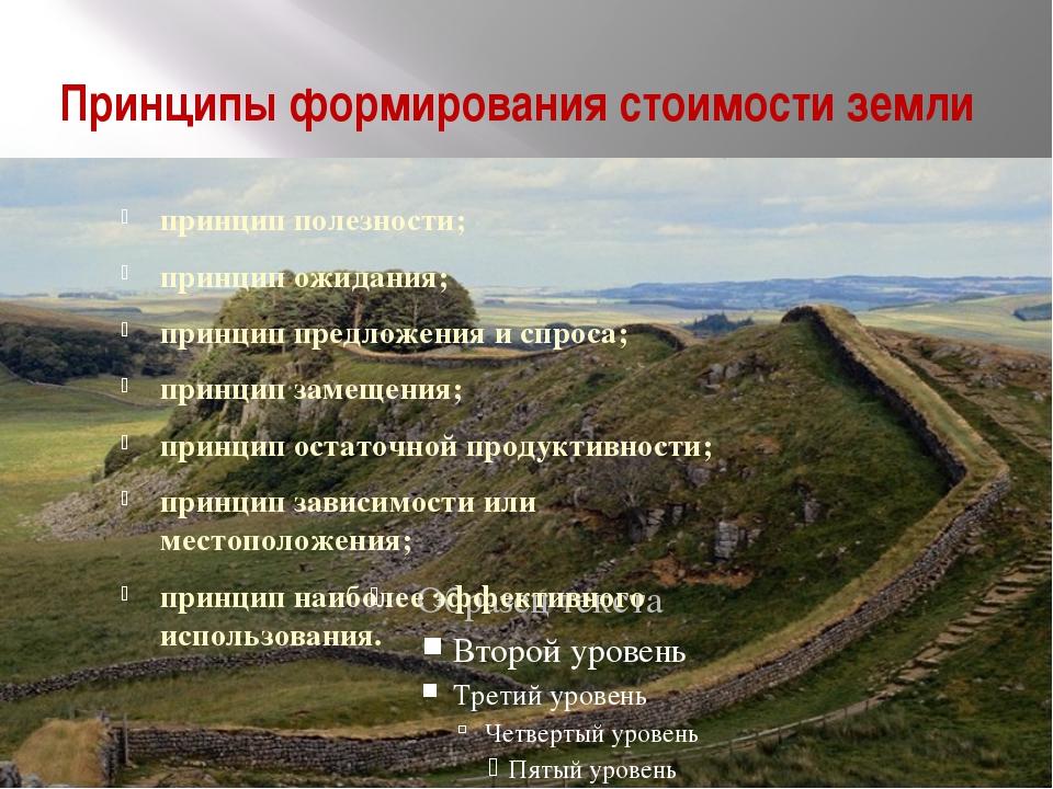Принципы формирования стоимости земли принцип полезности; принцип ожидания; п...