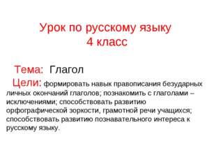 Урок по русскому языку 4 класс Тема: Глагол Цели: формировать навык правописа