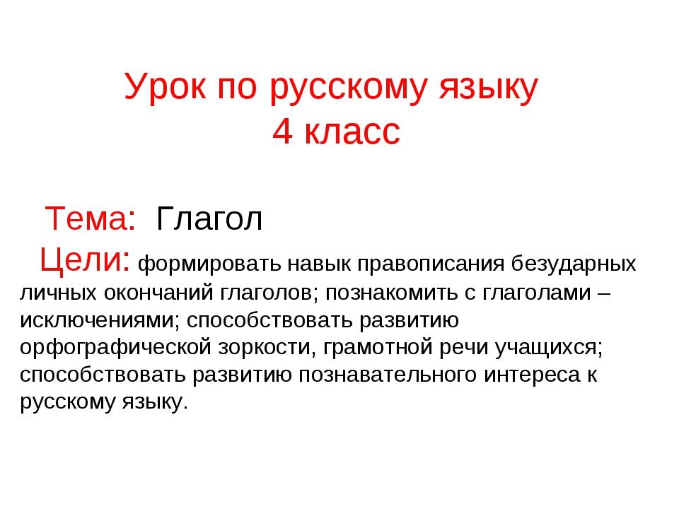 Урок по русскому языку 4 класс Тема: Глагол Цели: формировать навык правописа...