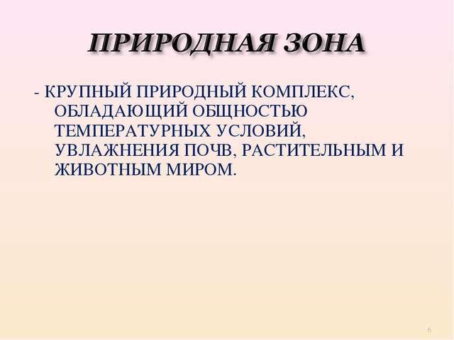 - КРУПНЫЙ ПРИРОДНЫЙ КОМПЛЕКС, ОБЛАДАЮЩИЙ ОБЩНОСТЬЮ ТЕМПЕРАТУРНЫХ УСЛОВИЙ, УВЛ...