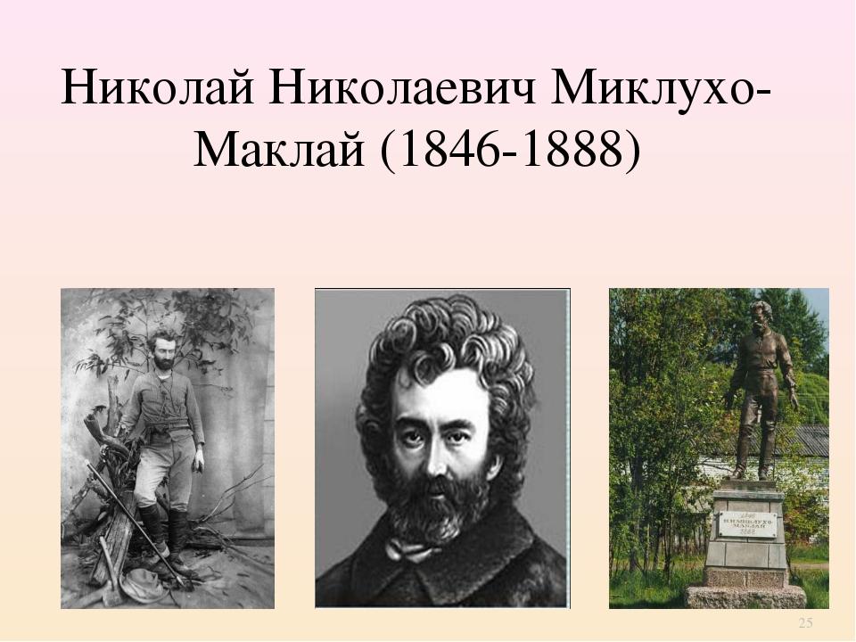 Николай Николаевич Миклухо-Маклай (1846-1888) *