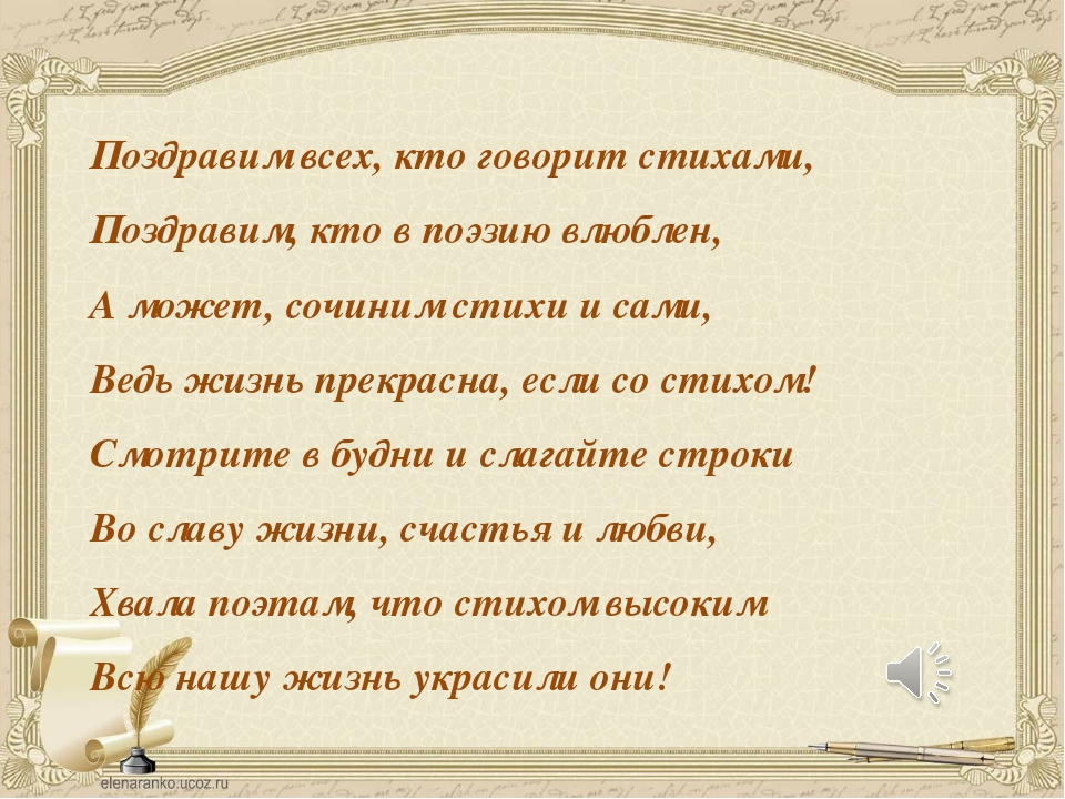 Поздравления ко дню поэтов-песенников