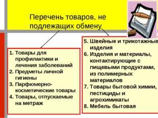 1. Товары для профилактики и лечения заболеваний 2. Предметы личной гигиены 3