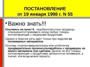 ПОСТАНОВЛЕНИЕ от 19 января 1998 г. N 55 Важно знать!!! Ссылаясь на пункт 6. н