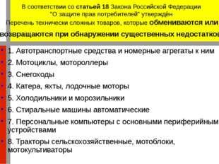 """В соответствии со статьей 18 Закона Российской Федерации """"О защите прав потре"""