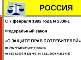 С 7февраля1992года N2300-1 Федеральный закон «О ЗАЩИТЕ ПРАВ ПОТРЕБИТЕЛЕЙ