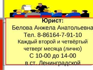 Юрист: Белова Анжела Анатольевна Тел. 8-86164-7-91-10 Каждый второй и четвёр