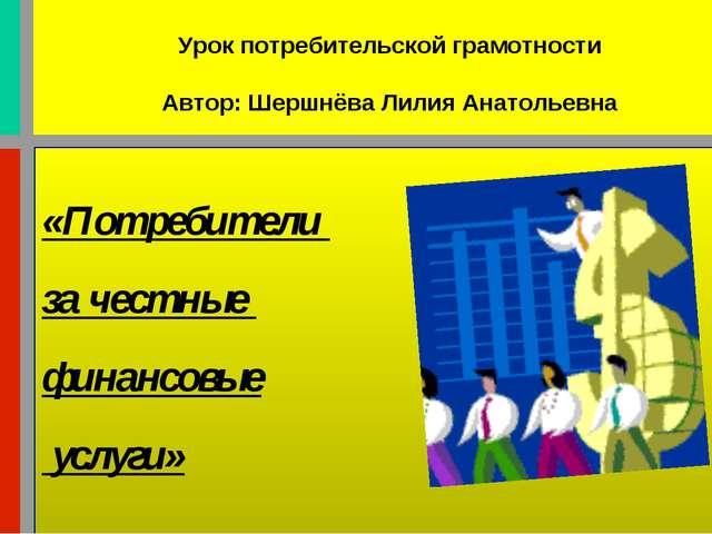 «Потребители за честные финансовые услуги» Урок потребительской грамотности А...