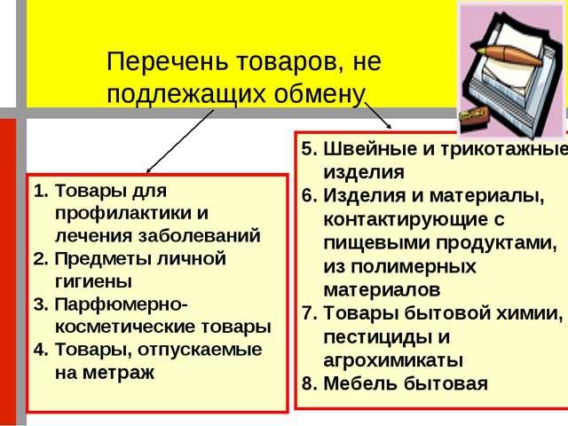 1. Товары для профилактики и лечения заболеваний 2. Предметы личной гигиены 3...