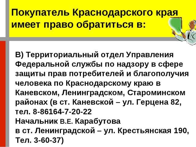 ГОСУДАРСТВЕННАЯ И ОБЩЕСТВЕННАЯ ЗАЩИТА ПРАВ ПОТРЕБИТЕЛЕЙ В) Территориальный о...